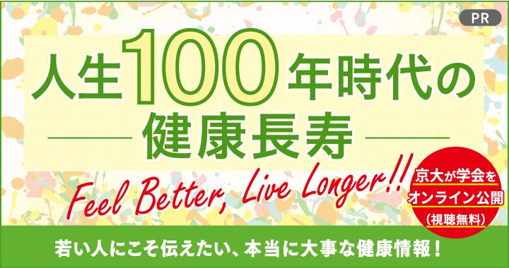 特集 人生100年時代の健康長寿