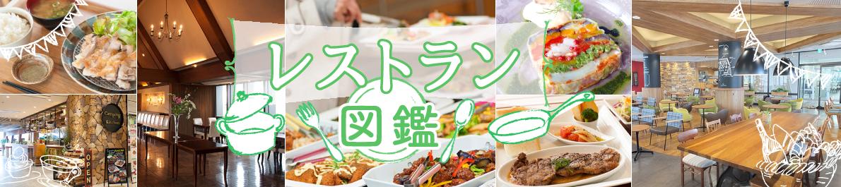 レストラン図鑑