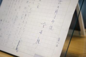 同ミュージアムには宮本輝氏の直筆原稿などもある