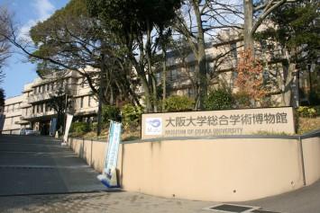 マチカネワニのマークが目を引く大阪大学総合学術博物館の入り口