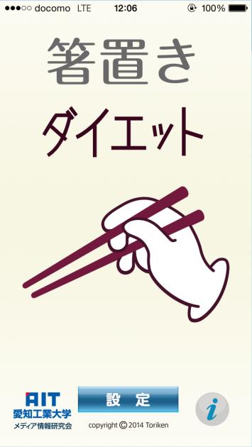 箸置きダイエット アプリトップ