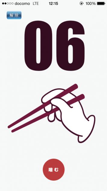 箸を持っている時の表示画面