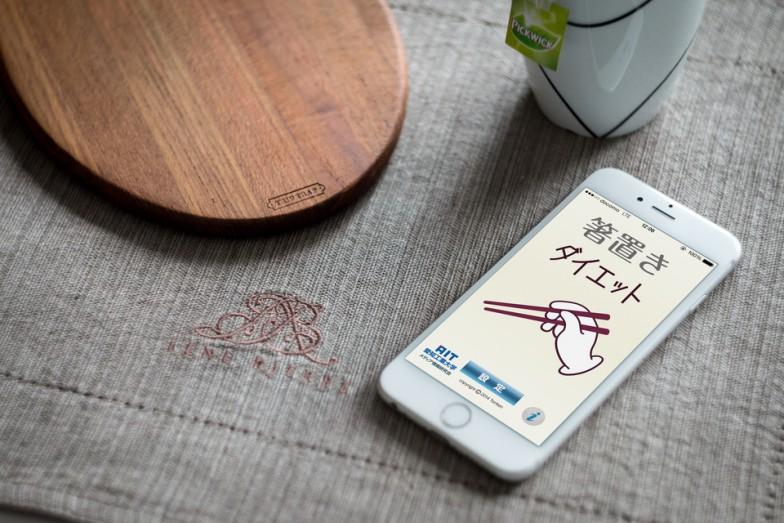 愛知工業大学「箸置きダイエット」アプリ