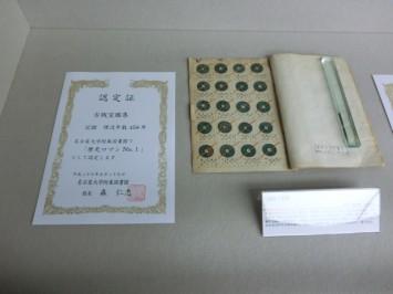 こちらは「歴史ロマンNo.1」の古銭宝鑑集。本物の古銭が結わえてある
