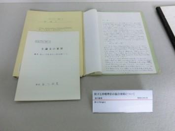 2008年物理学賞を受賞した益川敏英氏の博士論文(1967年)