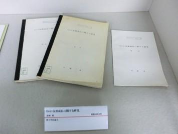 青色発光ダイオード(LED)の開発で、2014年話題となった赤﨑勇氏の博士論文(1964年)
