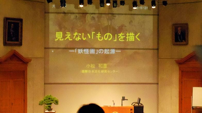 大谷大学公開講演会「見えない『もの』を描く 妖怪画の世界」