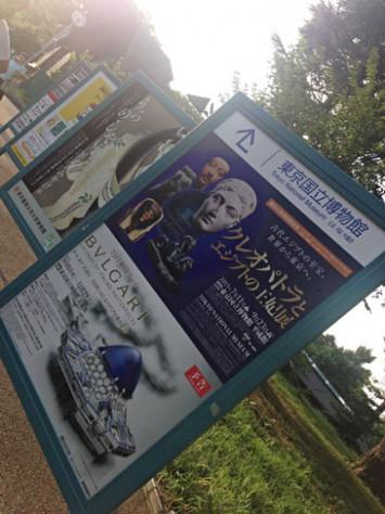 上野公園 看板