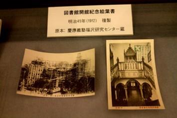 1912年発行の旧図書館開館記念葉書(レプリカ)