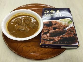 ひときわ豪華なパッケージがまぶしい京都大学の「総長カレー」。存在感のある肉、そして味が吉と出るか凶と出るか。