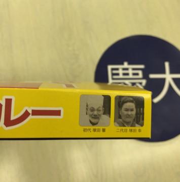 三田食堂の歴代料理長がサイドに載っています。