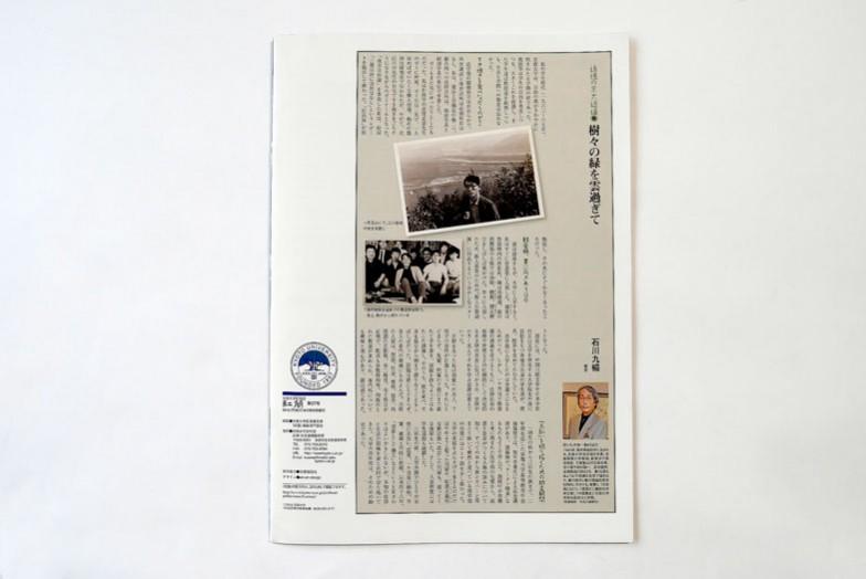京都大学「紅萌」裏表紙