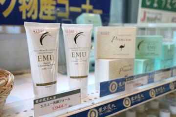生どら焼きのほかにも、エミューオイルを素材にした製品を開発販売