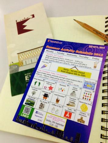 英語村の営業スケジュールとパンフレット