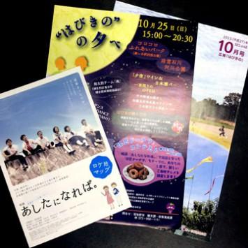 映画「あしたになれば。」のロケ地マップと、10月に行われたイベントのリーフレット。イベントでは初恋ドーナツコンテストが開催された。