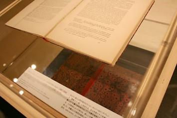 「ピッチブレンドの中に含まれている新種の放射性物質について」/ピエール・キュリー、マリー・スクロドフスカ・キュリー(パリ 1898年 初版)