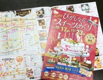 「ひがしなだスイーツめぐり」のパンフレット。50軒近い洋菓子店を紹介している