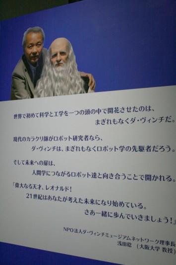 浅田教授が本展覧会に寄せたお言葉