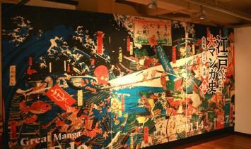 「江戸からたどる大マンガ史展~鳥羽絵・ポンチ・漫画~」の会場エントランス