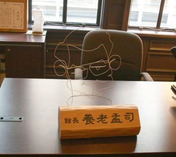非公開の館長室には館長・養老孟司氏の針金アートが!