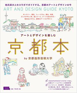 アートとデザインを楽しむ京都本 (えるまがMOOK)