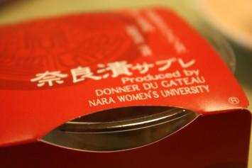 第一弾商品の奈良漬サブレ