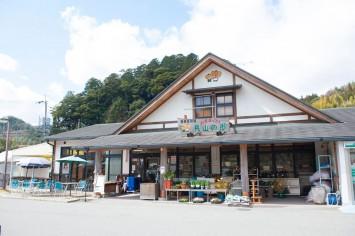 『見山の郷』(茨木市大字長谷1131)は、地産地消を理念に地元産の野菜や、施設で製造した加工食品、パンやお弁当などの総菜を販売する施設。休日には新鮮な野菜を求めて多くの人が訪れる。