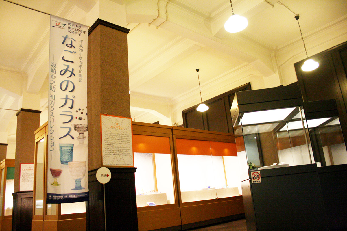 関西大学博物館平成28年度春季企画展