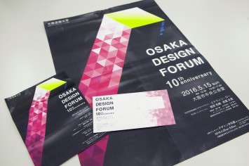 「OSAKA DESIGN FORUM」チラシ・ポスター