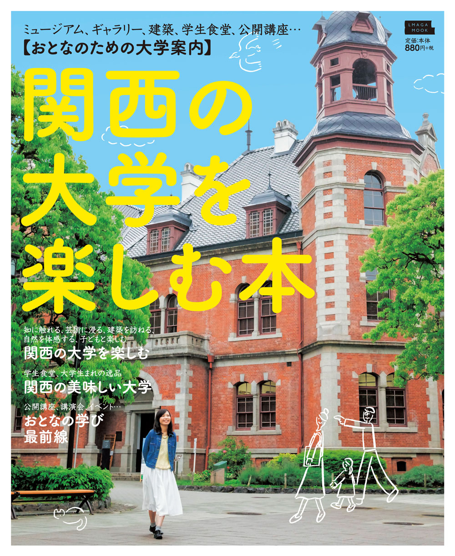 ★関西の大学H1