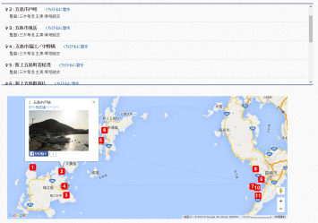 ロケ地検索結果画面。