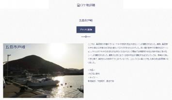 「くちびるに歌を」のロケが行われた五島市戸岐の詳細ページ