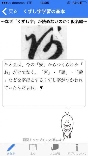 くずし字学習の基本 仮名編