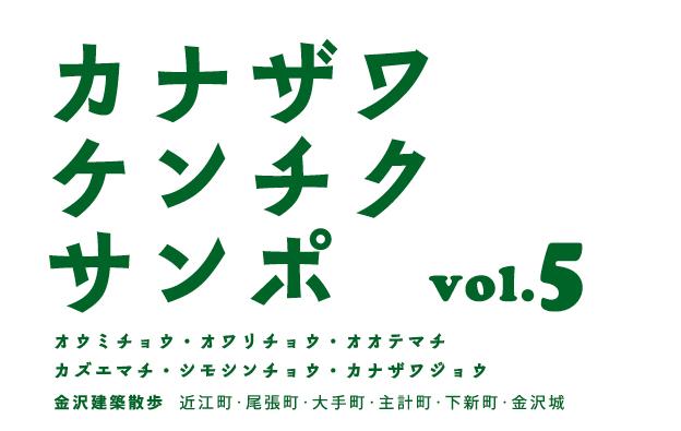 kanazawa_title