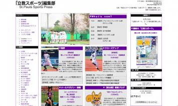 立教スポーツ|「立教スポーツ」編集部