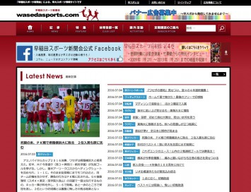 早稲田スポーツ|早稲田スポーツ新聞会