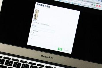 ブラウザ上で文献から直接文字画像を編集できるソフト