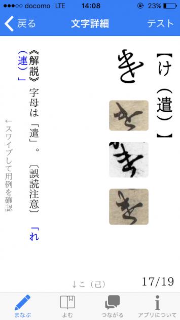 「け」の解説画面