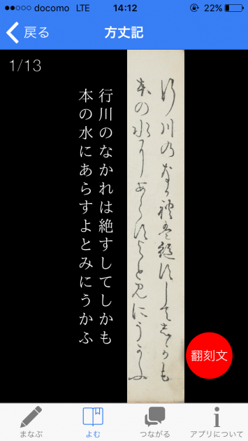 収録されている『方丈記』の画面。「ゆく川の流れは絶えずして」という、有名な序文が収録されている