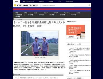 KEIO SPORTS PRESS|慶應スポーツ新聞会