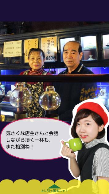 「kanavi」vol.6より。金沢にあるカフェを紹介するコーナーの一部