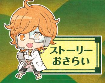 オレンジ色の髪の男の子がスクネの親友のミチノシくんです。