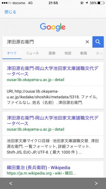 Googleでの検索結果画面