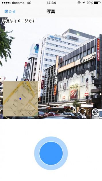 「写真を撮る」画面。古地図と実際の風景をあわせて写真を撮影できる。※画面ははめ込みです