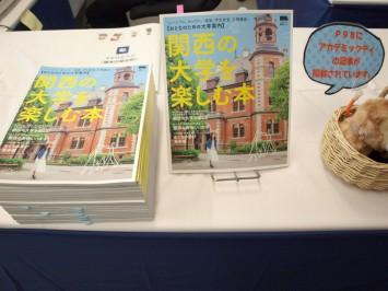 ほとゼロプロデュースの「関西の大学を楽しむ本」も展示されていました!