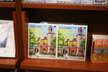 2階売り場で「関西の大学を楽しむ本」を発見!