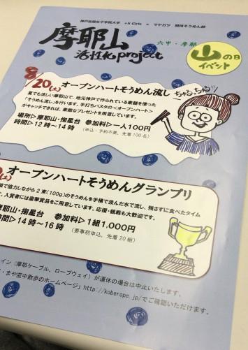 荻野さんデザインのフライヤー