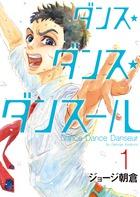 ジョージ朝倉:ダンス・ダンス・ダンスール, 1巻(株式会社小学館、2016)