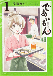 浅野りん:であいもん,1巻(株式会社KADOKAWA、2016)