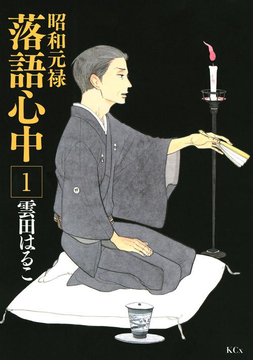 雲田はるこ:昭和元禄落語心中, 1巻(株式会社講談社 2011)